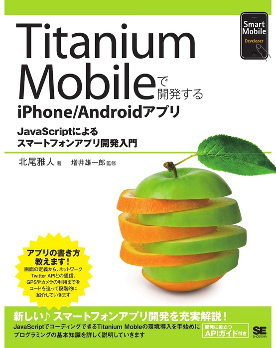 Titanium Mobileで開発するiPhone/Androidアプリ拡大写真