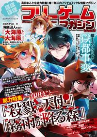 ほぼほぼフリーゲームマガジン Vol.2