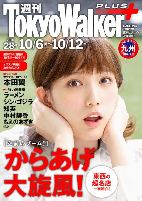 週刊 東京ウォーカー+ No.28 (2016年10月5日発行)拡大写真
