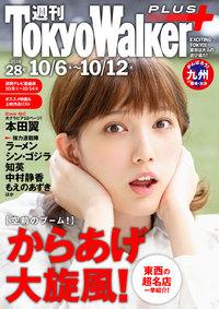 週刊 東京ウォーカー+ No.28 (2016年10月5日発行)
