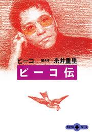 ピーコ伝-電子書籍