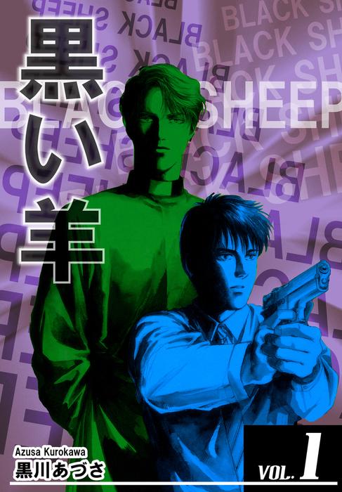 BLACK SHEEP 黒い羊 VOL.1拡大写真