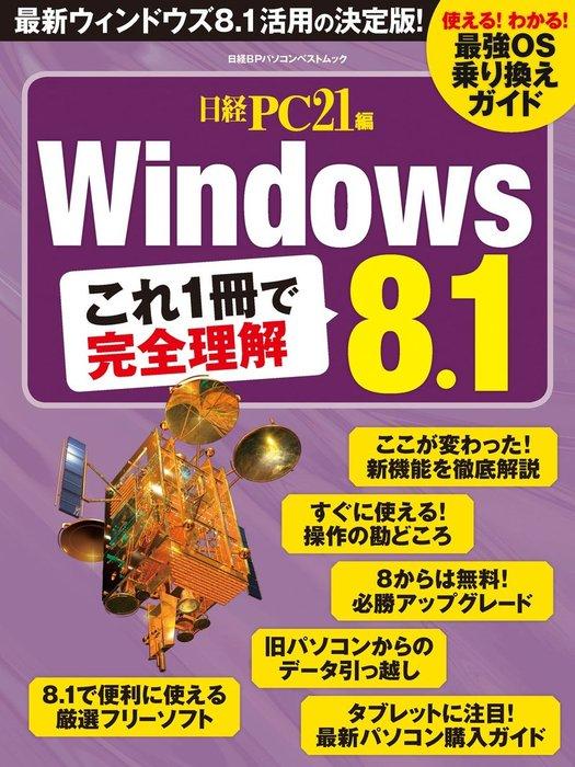 Windows 8.1 これ1冊で完全理解 最強OS乗り換えガイド!拡大写真