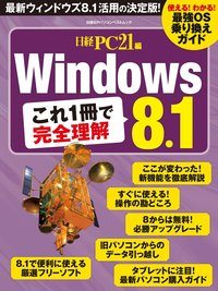 Windows 8.1 これ1冊で完全理解 最強OS乗り換えガイド!-電子書籍
