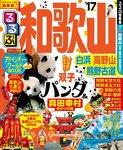 るるぶ和歌山 白浜 高野山 熊野古道'17-電子書籍