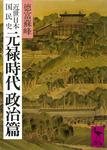 近世日本国民史 元禄時代 政治篇-電子書籍