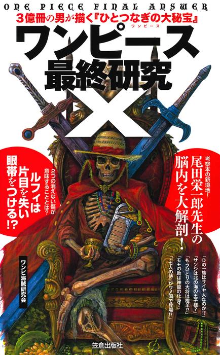 ワンピース最終研究X 3億冊の男が描く『ひとつなぎの大秘宝』拡大写真