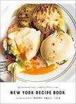 ニューヨークレシピブック NEW YORK RECIPE BOOK-電子書籍