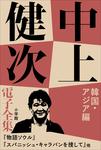 中上健次 電子全集11 『韓国・アジア篇』-電子書籍