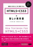 HTML5+CSS3の新しい教科書 基礎から覚える、深く理解できる。-電子書籍