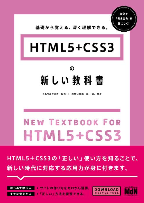 HTML5+CSS3の新しい教科書 基礎から覚える、深く理解できる。拡大写真