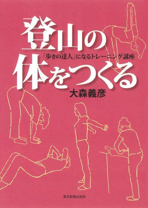 登山の体をつくる : 「歩きの達人」になるトレーニング講座拡大写真