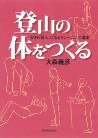 登山の体をつくる : 「歩きの達人」になるトレーニング講座-電子書籍