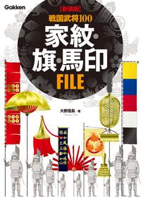 【新装版】 戦国武将100 家紋・旗・馬印FILE-電子書籍