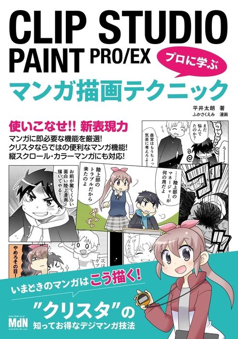 CLIP STUDIO PAINT PRO/EX プロに学ぶマンガ描画テクニック拡大写真