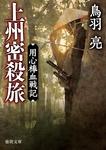 用心棒血戦記 上州密殺旅-電子書籍