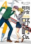 月刊少女野崎くん 4巻-電子書籍
