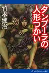 パーミリオンのネコ(2) タンブーラの人形つかい-電子書籍