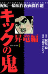 キックの鬼 1-電子書籍