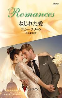 ねじれた愛-電子書籍