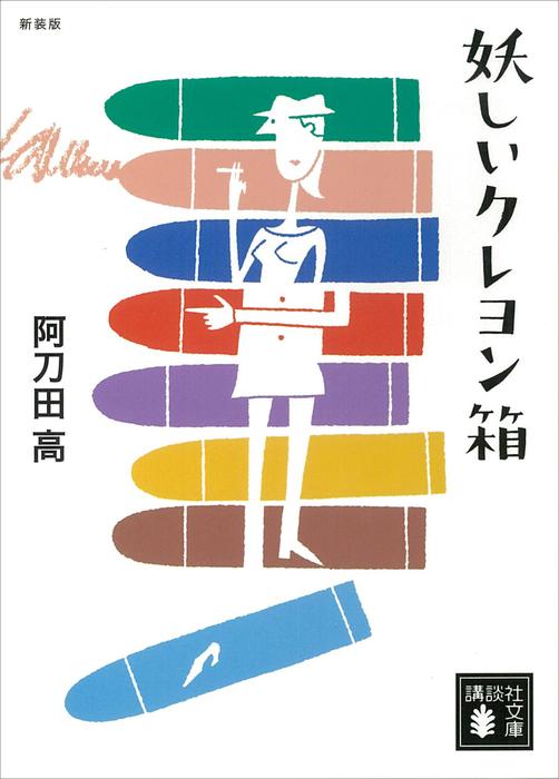 新装版 妖しいクレヨン箱-電子書籍-拡大画像