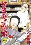 杯気分!肴姫(1)-電子書籍