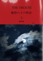 「THE OROCHI 魔物の子の物語」シリーズ