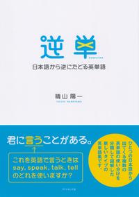 逆単-電子書籍