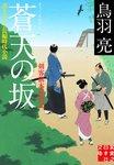蒼天の坂-電子書籍