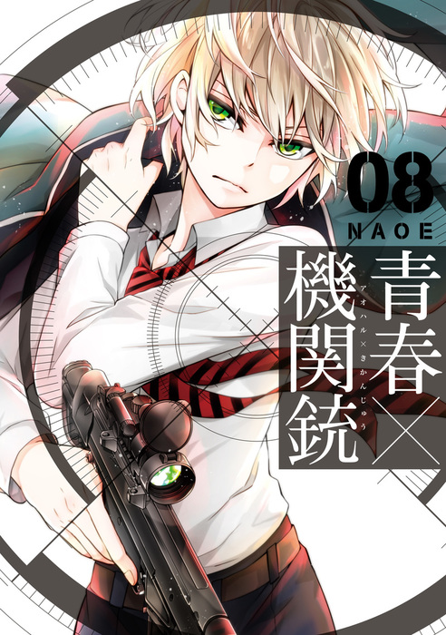 青春×機関銃 8巻拡大写真