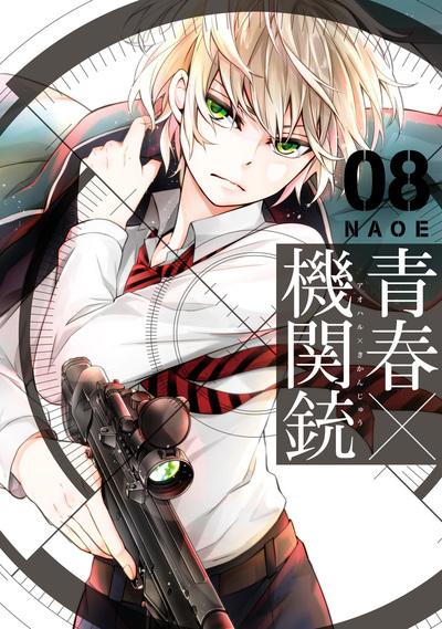 青春×機関銃 8巻-電子書籍