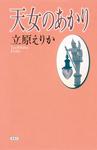 天女のあかり-電子書籍