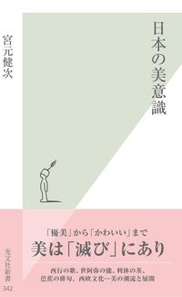 日本の美意識-電子書籍