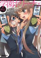 学園ポリーチェ(アクションコミックス)
