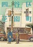 四谷区花園町-電子書籍