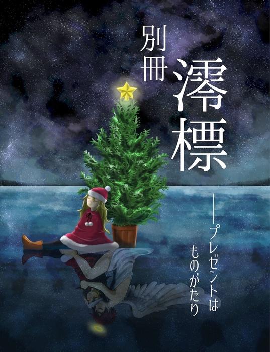 別冊澪標 クリスマス号拡大写真