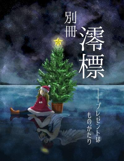 別冊澪標 クリスマス号-電子書籍