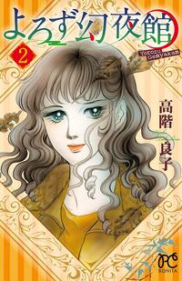 よろず幻夜館 2-電子書籍