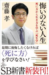 悔いのない人生 死に方から生き方を学ぶ「死生学」-電子書籍