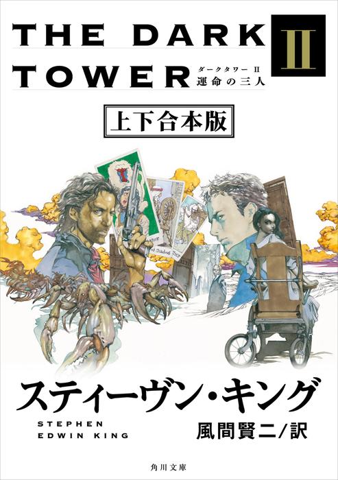 ダークタワー II 運命の三人【上下 合本版】-電子書籍-拡大画像