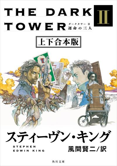 ダークタワー II 運命の三人【上下 合本版】-電子書籍
