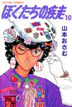 ぼくたちの疾走 / 10-電子書籍