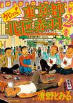 ウヒョッ! 東京都北区赤羽 / 2-電子書籍
