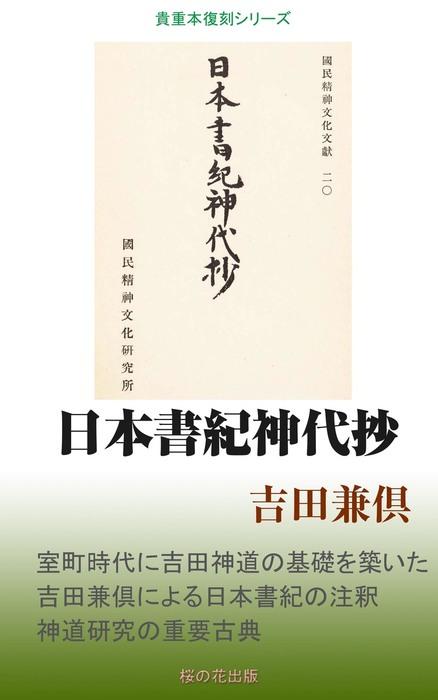 日本書紀神代抄拡大写真