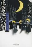 郷四郎無言殺剣 正倉院の闇-電子書籍