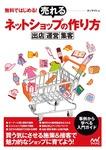 無料ではじめる! 売れるネットショップの作り方 ~出店・運営・集客~-電子書籍