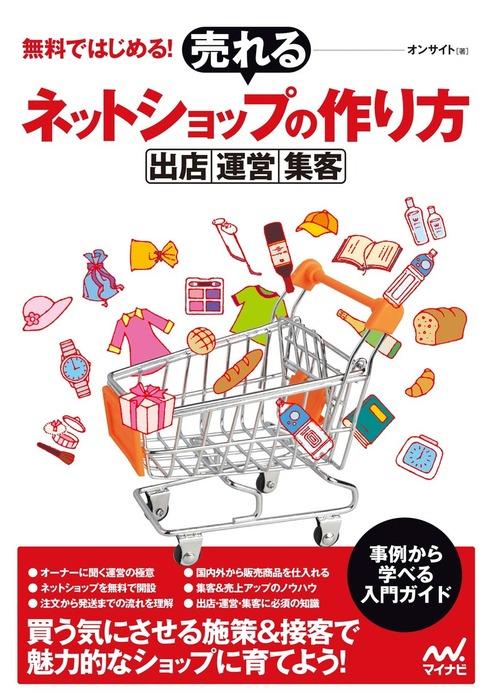 無料ではじめる! 売れるネットショップの作り方 ~出店・運営・集客~-電子書籍-拡大画像