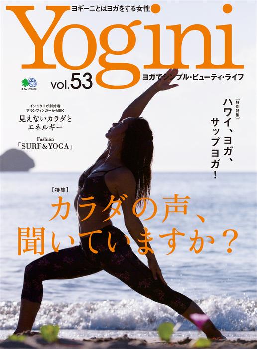 Yogini(ヨギーニ) Vol.53拡大写真