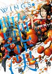 ウィングス 2016年12月号[期間限定]-電子書籍