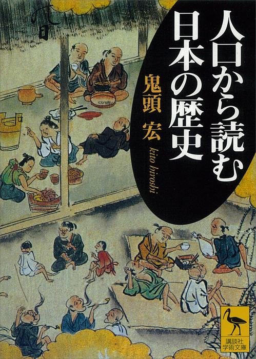 人口から読む日本の歴史拡大写真